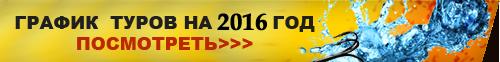 График рыболовных туров на 2016 год - Рыболовная база ИГРИМ